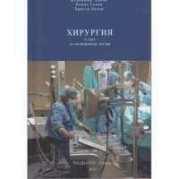 Хирургия 1част за медицински сестри От Специализирана...
