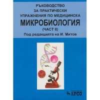 Ръководство за практически упражнения по медицинска микробиология ч.2 От Специализирана...