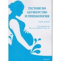 Тестове по акушерство и гинекология От Специализирана...