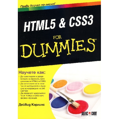 HTML5 & CSS3 for Dummies(153196)
