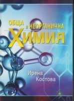 Обща и неорганична химия От Специализирана...