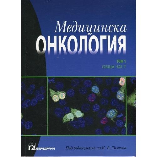 Медицинска онкология Т.1: Обща част(418067)