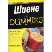 Шиене for Dummies От Специализирана...
