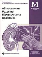 Автоимунни болести в клиничната практика От Специализирана...