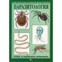 Паразитология – учебник за медицинските университети От Специализирана...