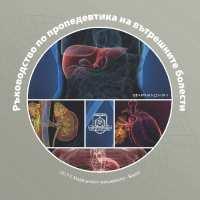 Ръководство по пропедевтика на вътрешните болести -CD От Специализирана...