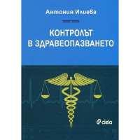 Контролът в здравеопазването От Специализирана...