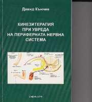 Кинезитерапия при увреда на периферната нервна система От Специализирана...