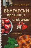Български празници и обичаи От Специализирана...