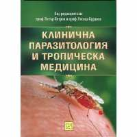 Клинична паразитология и тропическа медицина От Специализирана...