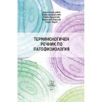 Терминологичен речник по патофизиология От Специализирана...