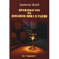 Производство на домашни ракии и вина От smartbooks-bg.com