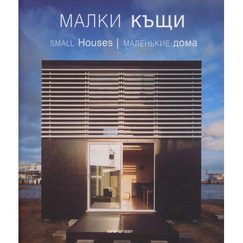 Малки къщи От Книги и специализирана...