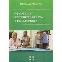 Основи на кинезитерапията в гериатрията От Специализирана...