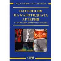 Патология на каротидната артерия. Ултразвукова диагностика и лечение От Специализирана...