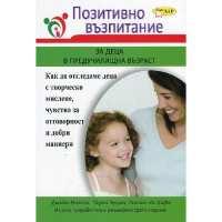 Позитивно възпитание за деца в предучилищна възраст От Специализирана...