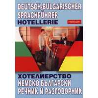 Немско-български речник и разговорник. Хотелиерство От Специализирана...
