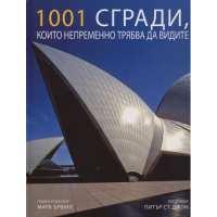 1001 сгради, които непременно трябва да видите От Специализирана...