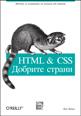 HTML&CSS: Добрите страни От Книги и специализирана...
