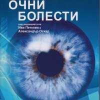 Учебник по очни болести От Специализирана...