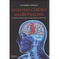 Мозъчни съдови малформации.От диагностика до ендоваскуларно лечение От Специализирана...