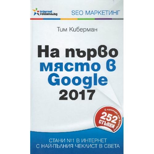 На първо място в Google 2017(527026)
