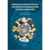 Рационална антибактериална,антивирусна и антимикотична терапия в педиатрията От Специализирана...