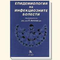 Епидемиология на инфекциозните болести От Специализирана...