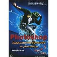 Photoshop - задкулисни трикове за дизайнери От Специализирана...