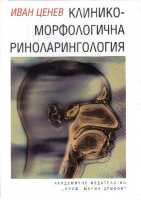 Клинико-морфологична риноларингология От Специализирана...