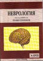 Неврология От Специализирана...