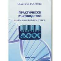 Практическо ръководство по медицинска генетика за студенти  От Специализирана...