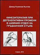 Кинезитерапия при дегенеративни промени в шийния отдел на гръбначния стълб От Специализирана...