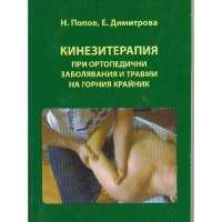 Кинезитерапия при ортопедични заболявания и травми на горния крайник От Специализирана...