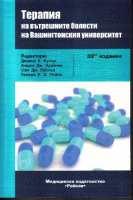 Терапия на вътрешните болести на Вашингтонския университет От Специализирана...
