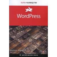 WordPress. Бързо ръководство От Специализирана...