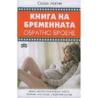 Книга на бременната. Обратно броене От Специализирана...