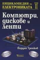 Енциклопедия на електрониката - том II: Компютри, дискове и ленти От Специализирана...