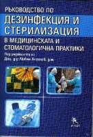 Ръководство по дезинфекция и стерилизация в медицинската и стоматологичната практика От Специализирана...