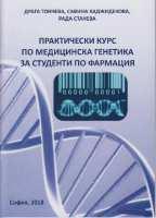 Практически курс по медицинска генетика за студенти по фармация От Специализирана...