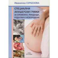 Специални акушерски грижи за бременни,раждащи,родилки и новородени От Специализирана...