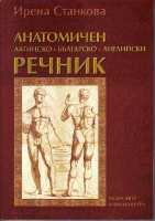 Анатомичен латино-българо-английски речник От Специализирана...
