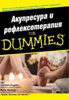Акупресура и рефлексотерапия For Dummies От Специализирана...