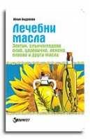 Лечебни масла. Зехтин, слънчогледово олио, царевично, ленено, елхово и други масла От Специализирана...