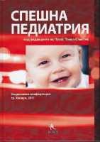 Спешна педиатрия- национална конференция гр. Хисаря, 2011 От Специализирана...
