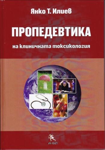 Пропедевтика на клиничната токсикология(259096)
