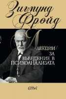 Лекции за въведение в психоанализата От Специализирана...