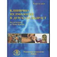 Клинична пулмология в детската възраст.Второ издание От Специализирана...