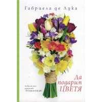 Да подарим цветя От Специализирана...