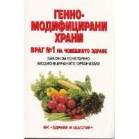 Генномодифицирани храни От Специализирана...